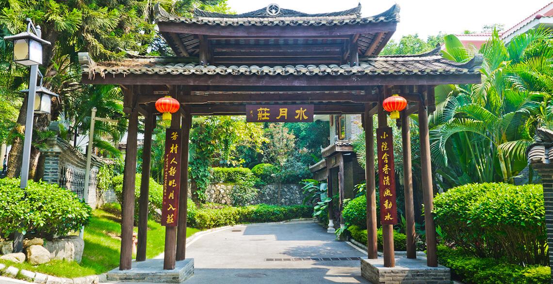 ShuiYueZhuang
