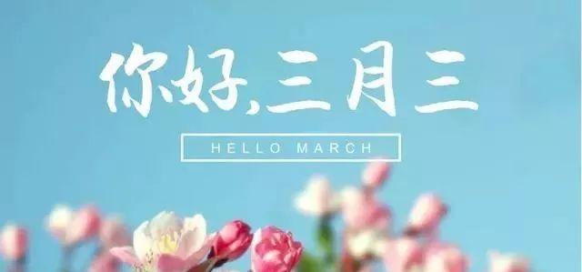 【超好玩】邀请您一起体验好玩的温泉三月三!